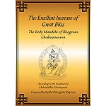 Heruka Body Mandala Long Sadhana eBook.