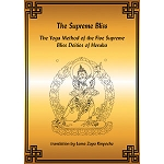 Heruka, Five Deities Practice PDF