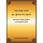 Lama Chopa Jorcho-Tibetan, English and Phonetics eBook