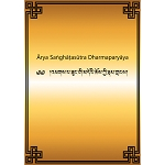 Sanghata Sutra  English  eBook