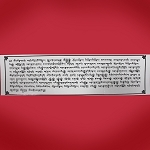 Namgyalma Mantra Car Sticker