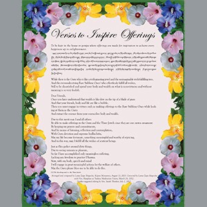 Verses to Inspire Offerings - Downloadable Poster  (English and Tibetan)
