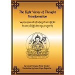 The Eight Verses of Thought Transformation PDF