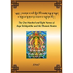 The One Hundred and Eight Names of Arya Kshitigarbha and the Dharani Mantra eBook & PDF