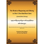 The Words of Requesting and Offering to One's Own Kind Root Guru (Garsha Drink Offering) PDF