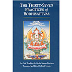 The Thirty-Seven Practices of Bodhisattvas (Seconds)