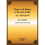 Prayer to Be Reborn in the Land of Bliss eBook & PDF