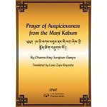 Prayer of Auspiciousness from the Mani Kabum PDF
