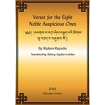 Verses for the Eight Noble Auspicious Ones PDF