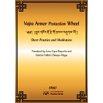 Vajra Armor Protection Wheel - Short Practice and Meditation eBook & PDF