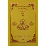 Kopan Prayer Book in Tibetan