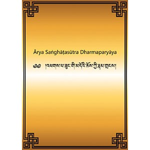Sanghata Sutra English eBook & PDF