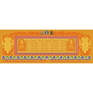 Purifying the Cause of Samsara - Above the Door Mantra Card